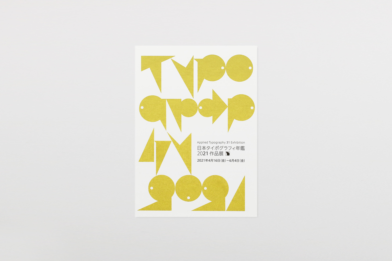 画像:日本タイポグラフィ協会「日本タイポグラフィ年鑑2021 作品展」展示