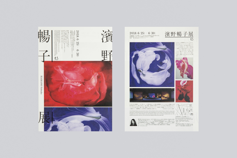 イメージ:Hamano Nobuko Solo Exhibition
