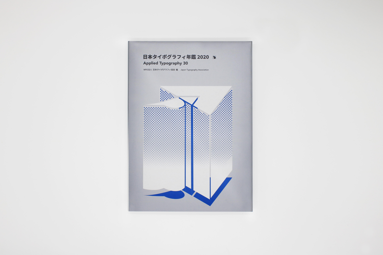 画像:日本タイポグラフィ協会「日本タイポグラフィ年鑑2020」掲載