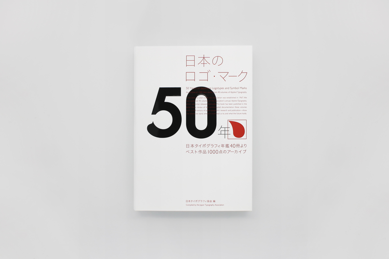 画像:日本タイポグラフィ協会「日本のロゴ・マーク50年」掲載