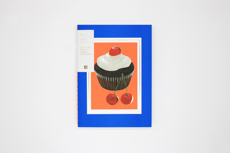 画像:PIE International「欲しくなるパッケージのデザインとブランディング」掲載