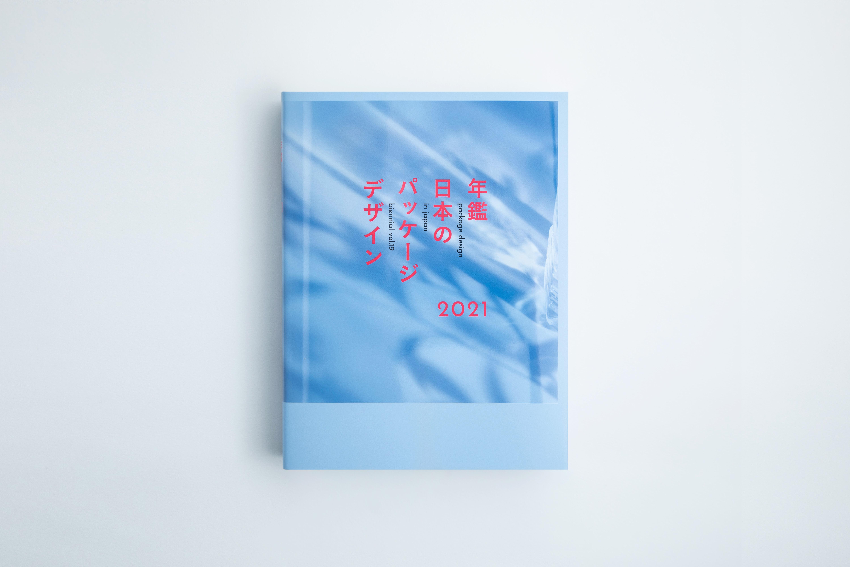 画像:JPDA「年鑑 日本のパッケージデザイン2021」掲載