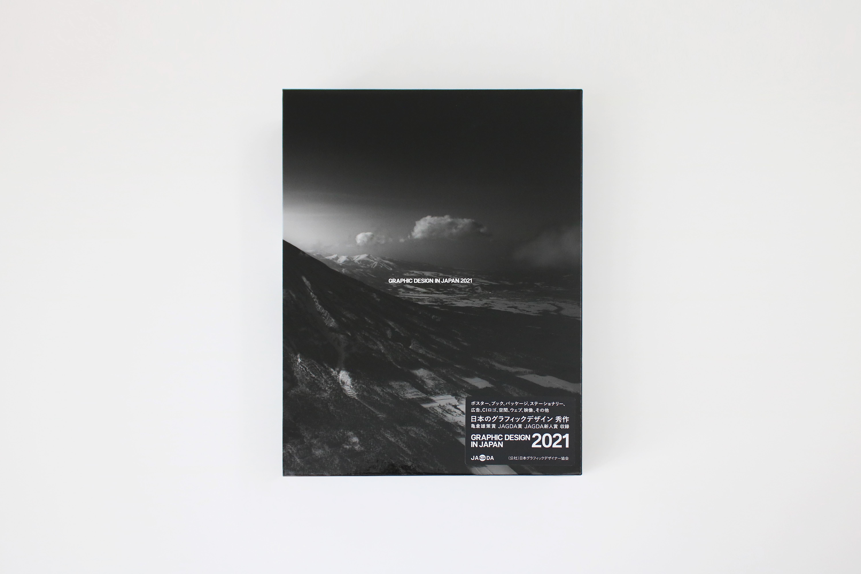 画像:JAGDA年鑑「Graphic Design in Japan 2021」掲載